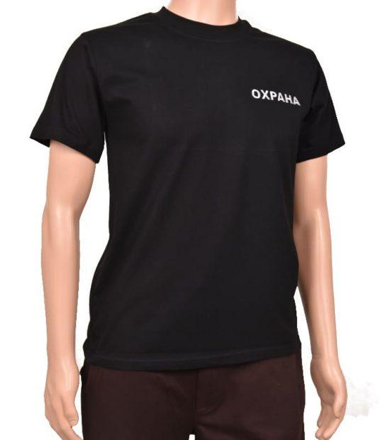 Тениска с бродерия охрана